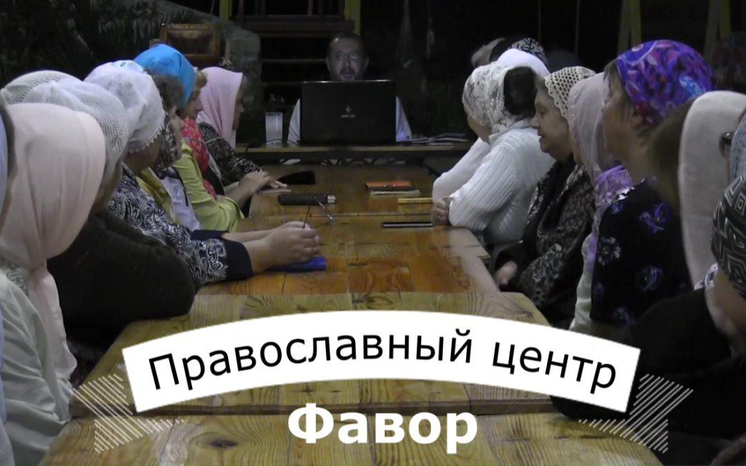 Евангельская встреча. Православный центр Фавор. А кто ближний мой