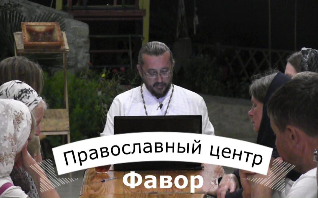 Евангельская встреча. Православный центр Фавор. О наших взаимоотношениях с инославными